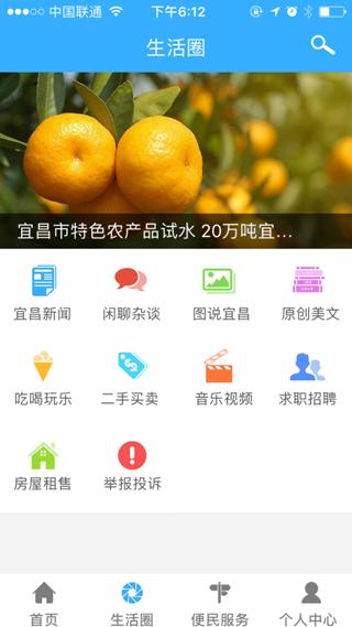宜昌生活圈