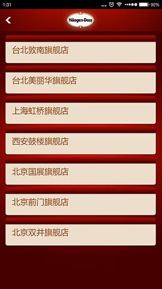 app主题-品牌馆-店铺列表