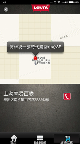 app主题-服饰商店-店铺地址