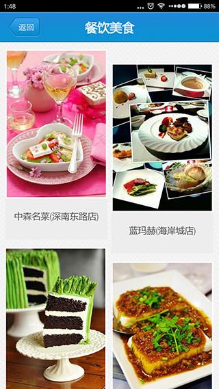 生活便民通-餐饮美食列表