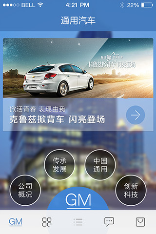 app主题-雪佛兰品牌馆-主页