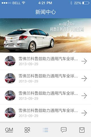 app主题-雪佛兰品牌馆-新闻列表