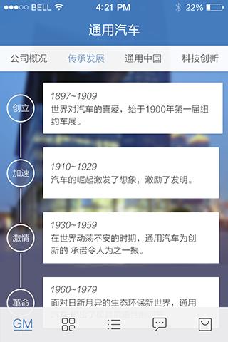 app主题-雪佛兰品牌馆-传承发展