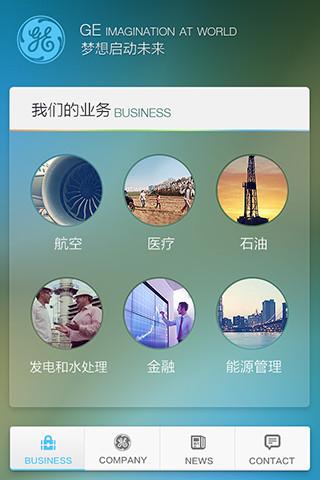 app主题-GE集团-首页