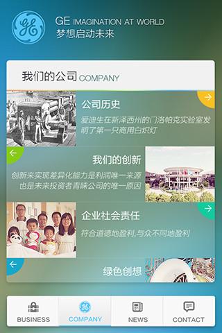 app主题-GE集团-公司简介