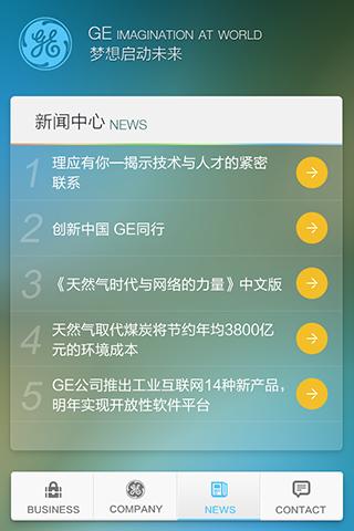 app主题-GE集团-列表页