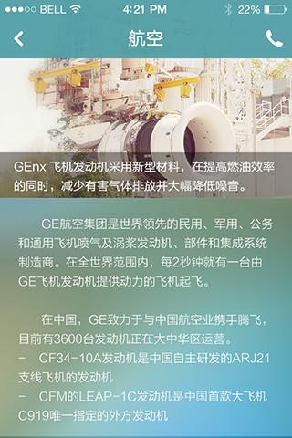 app主题-GE集团-业务介绍