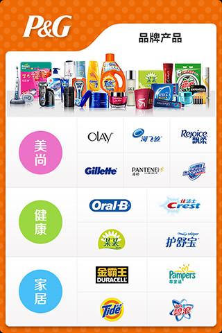 宝洁中国-品牌产品