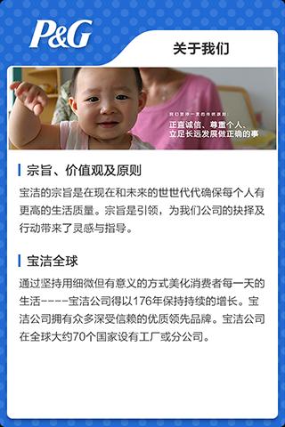 宝洁中国-关于我们