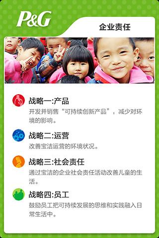 宝洁中国-企业责任