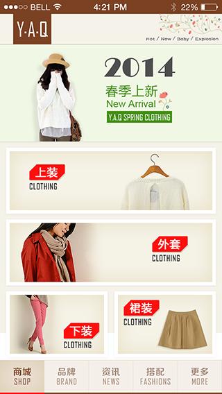 app主题-YAQ服饰-女装主页