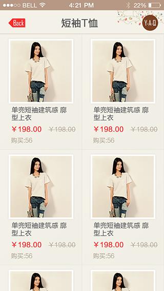 app主题-YAQ服饰-短袖T恤产品列表