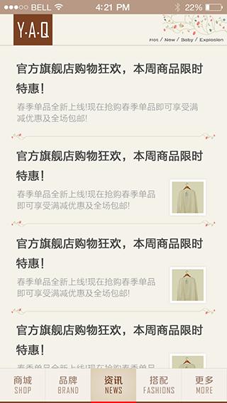 app主题-YAQ服饰-资讯列表