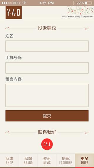 app主题-YAQ服饰-投诉建议