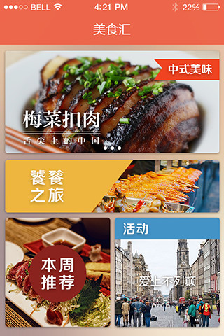 app主题-美食汇-主页