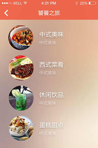 app主题-美食汇-一级分类