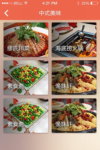 美食汇-中式美食列表