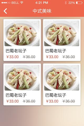 app主题-美食汇-三级分类