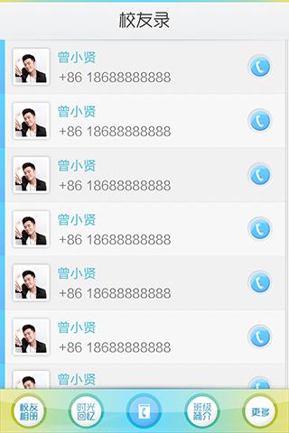 app主题-校友录-通讯录