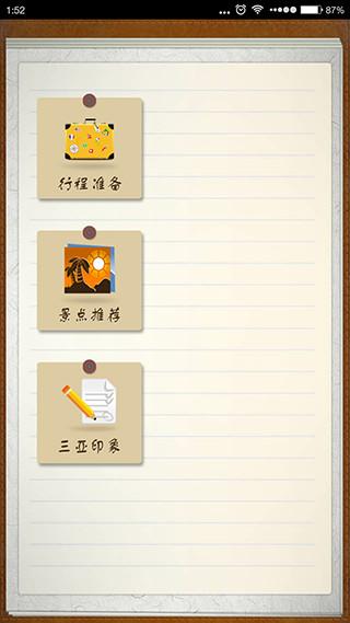 app主题-旅游游记-主页
