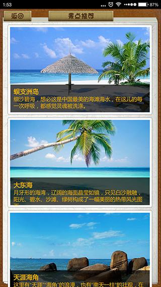 app主题-旅游游记-景点列表