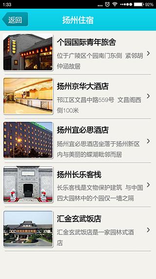 app主题-旅游攻略-酒店列表