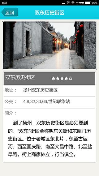 app主题-旅游攻略-景点详情