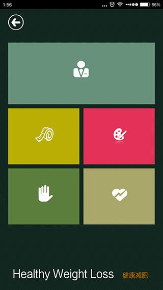 APP主页模板-酷感色块