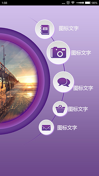 app主页模板-紫色罗兰