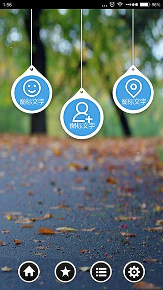 app主页模板-清新绿野
