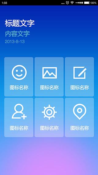 APP主页模板-简约海蓝