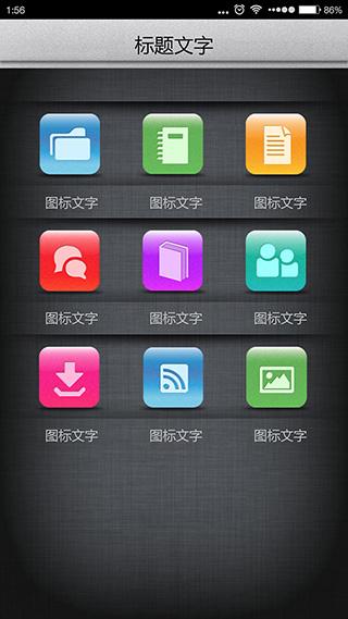 app主页模板-黑灰格调