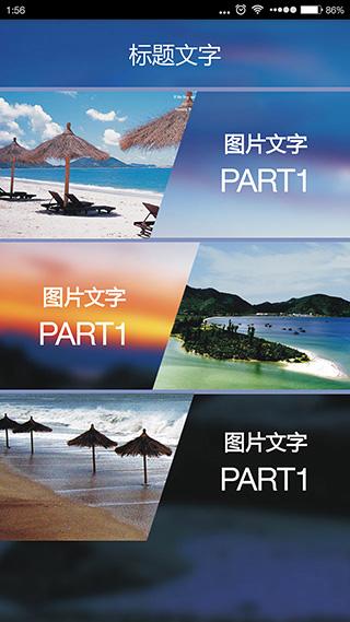 app主页模板-海滨风情