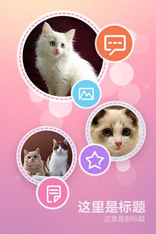 app主页模板-粉色气泡