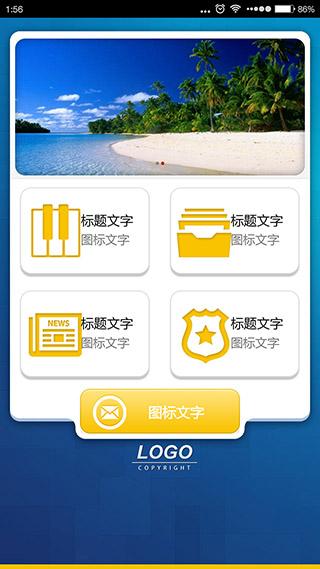 app主页模板-蓝白空间