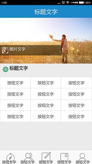 app主页模板-冬日暖阳