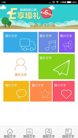 app主页模板-活力色块