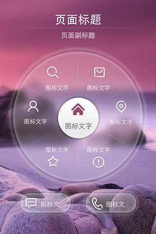app主页模板-企业转盘