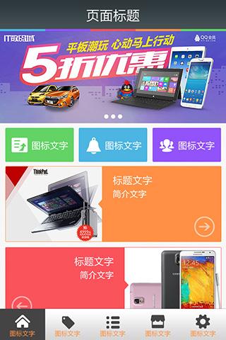 app主页模板-数码世界