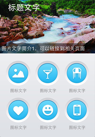 app主頁模板-藍色印記