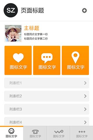 app主页模板-鲜活橙市