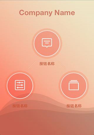 app主页模板-互联生活1