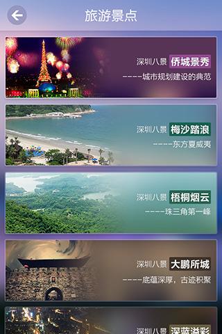 app主页模板-旅行日记1