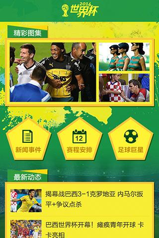 app主页模板-世界杯