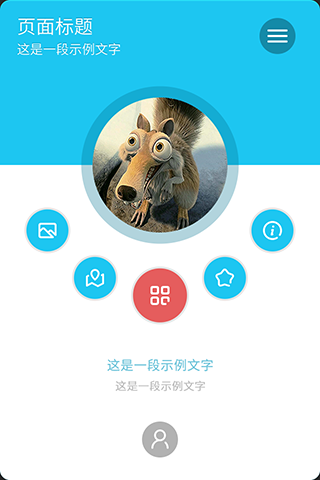 app主页模板-简约蓝白