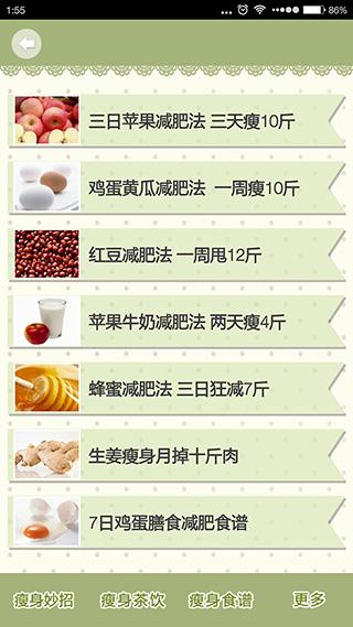 清新一夏-app列表模板
