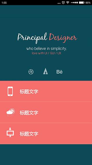 复古撞色-app列表模板