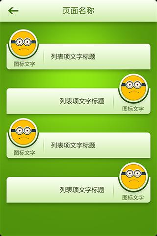 清新拧绿-app列表模板