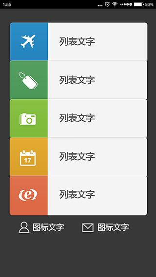 清新列表-app列表模板
