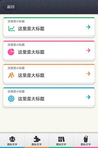 多彩心情-app列表模板
